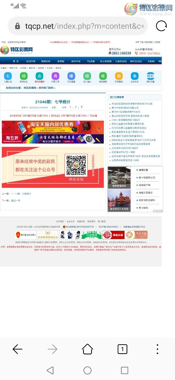 Screenshot_20210225_195544_com.huawei.browser.jpg